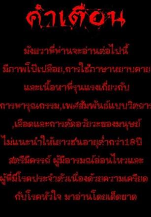 แดนผีห่า 8 – [Hwan] Dead Land Ch.8